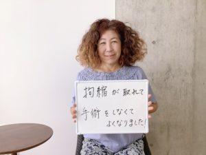名古屋五十肩リハビリ整体院_お客様の写真