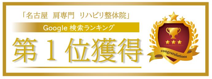 名古屋市肩・腕専門リハビリ整体院_肩の匠_検索ランキング