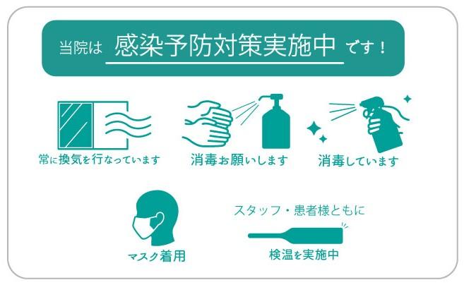 名古屋市肩・腕専門リハビリ整体院_肩の匠_コロナ対策