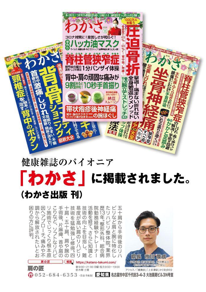名古屋市肩・腕専門リハビリ整体院_肩の匠_雑誌掲載